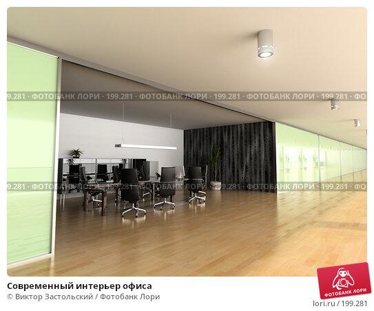 Купить «Современный интерьер офиса», иллюстрация № 199281 (c) Виктор Застольский / Фотобанк Лори