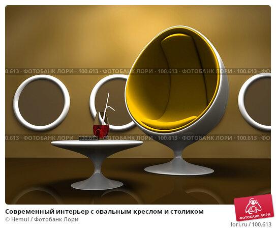 Современный интерьер с овальным креслом и столиком, иллюстрация № 100613 (c) Hemul / Фотобанк Лори