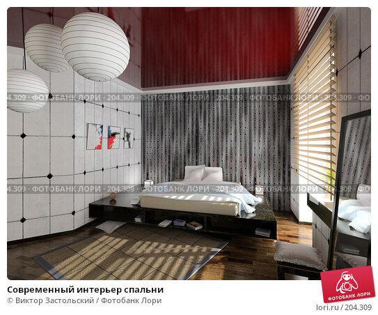 Современный интерьер спальни, иллюстрация № 204309 (c) Виктор Застольский / Фотобанк Лори