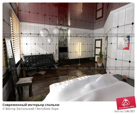 Современный интерьер спальни, иллюстрация № 246957 (c) Виктор Застольский / Фотобанк Лори