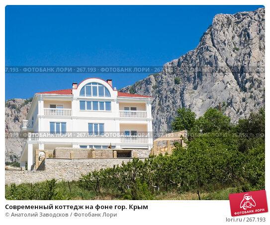 Современный коттедж на фоне гор. Крым, фото № 267193, снято 16 мая 2007 г. (c) Анатолий Заводсков / Фотобанк Лори