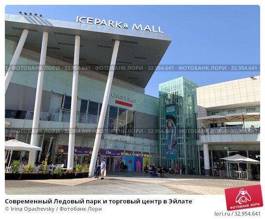 Современный Ледовый парк и торговый центр в Эйлате (2019 год). Редакционное фото, фотограф Irina Opachevsky / Фотобанк Лори
