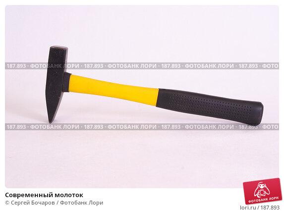 Современный молоток, фото № 187893, снято 27 января 2008 г. (c) Сергей Бочаров / Фотобанк Лори