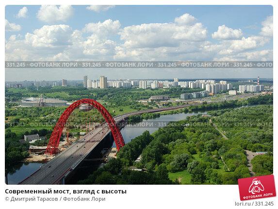 Современный мост, взгляд с высоты, фото № 331245, снято 20 июня 2008 г. (c) Дмитрий Тарасов / Фотобанк Лори