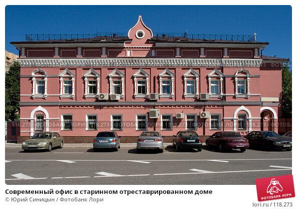Современный офис в старинном отреставрированном доме, фото № 118273, снято 9 августа 2007 г. (c) Юрий Синицын / Фотобанк Лори