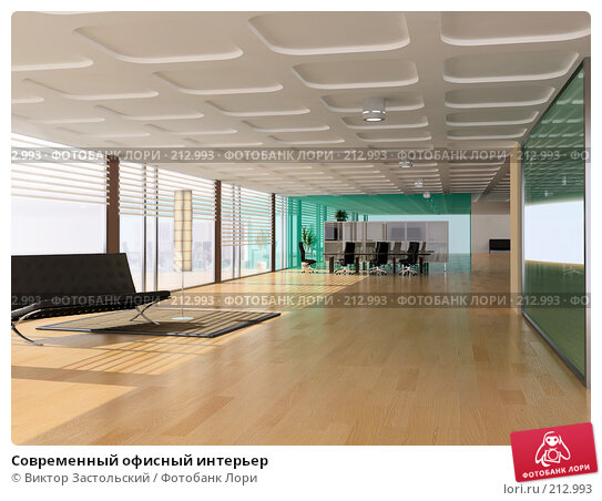 Современный офисный интерьер, иллюстрация № 212993 (c) Виктор Застольский / Фотобанк Лори