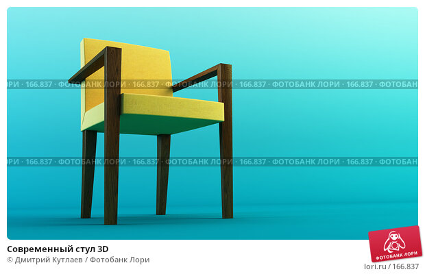 Современный стул 3D, иллюстрация № 166837 (c) Дмитрий Кутлаев / Фотобанк Лори