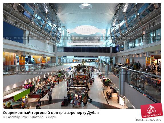 Современный торговый центр в аэропорту Дубая, фото № 2027877, снято 19 апреля 2010 г. (c) Losevsky Pavel / Фотобанк Лори