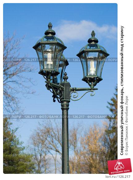 Современный уличный фонарь, стилизованный под старину, фото № 126217, снято 21 ноября 2007 г. (c) Борис Панасюк / Фотобанк Лори