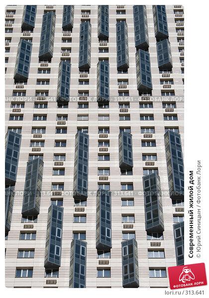 Купить «Современный жилой дом», фото № 313641, снято 30 мая 2008 г. (c) Юрий Синицын / Фотобанк Лори