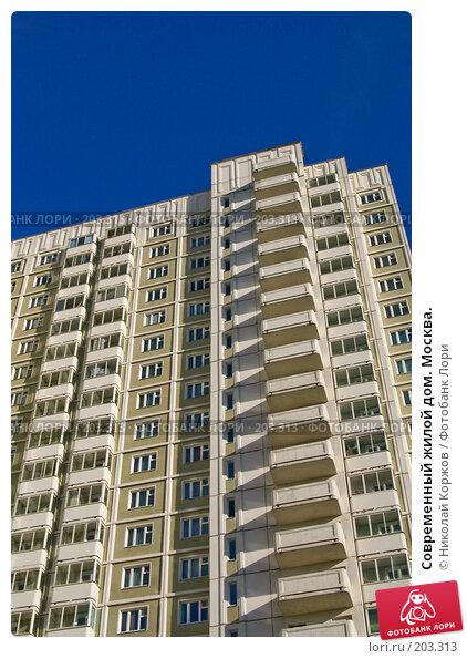 Современный жилой дом. Москва., фото № 203313, снято 16 февраля 2008 г. (c) Николай Коржов / Фотобанк Лори