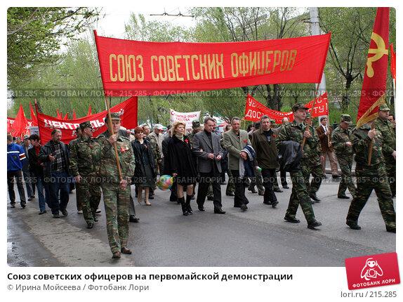 Союз советских офицеров на первомайской демонстрации, эксклюзивное фото № 215285, снято 1 мая 2005 г. (c) Ирина Мойсеева / Фотобанк Лори