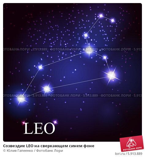 Купить «Созвездие LEO на сверкающем синем фоне», иллюстрация № 5913889 (c) Юлия Гапеенко / Фотобанк Лори