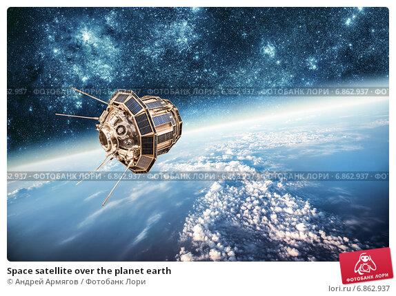 Купить «Space satellite over the planet earth», фото № 6862937, снято 9 февраля 2013 г. (c) Андрей Армягов / Фотобанк Лори