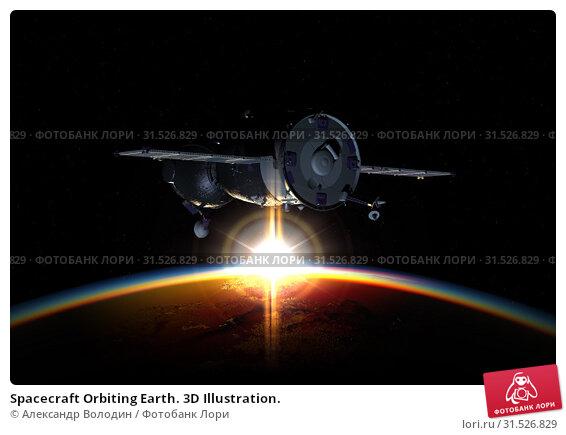 Купить «Spacecraft Orbiting Earth. 3D Illustration.», иллюстрация № 31526829 (c) Александр Володин / Фотобанк Лори
