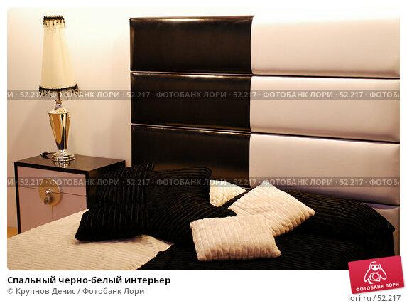 Купить «Спальный черно-белый интерьер», фото № 52217, снято 18 апреля 2007 г. (c) Крупнов Денис / Фотобанк Лори