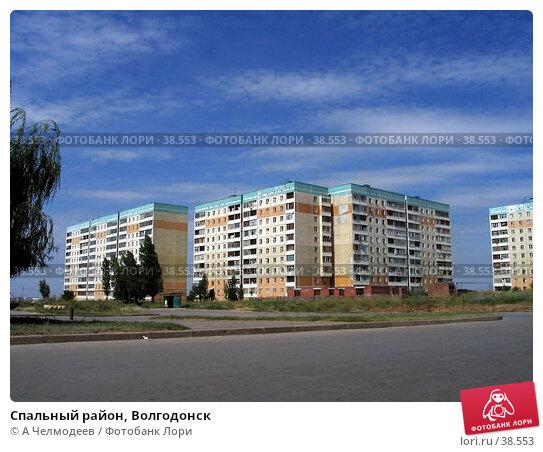 Купить «Спальный район, Волгодонск», фото № 38553, снято 5 августа 2004 г. (c) A Челмодеев / Фотобанк Лори