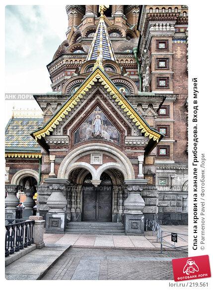 Спас на крови на канале Грибоедова. Вход в музей, фото № 219561, снято 14 февраля 2008 г. (c) Parmenov Pavel / Фотобанк Лори