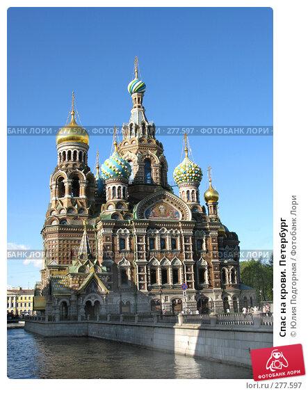 Спас на крови. Петербург, фото № 277597, снято 5 мая 2008 г. (c) Юлия Селезнева / Фотобанк Лори