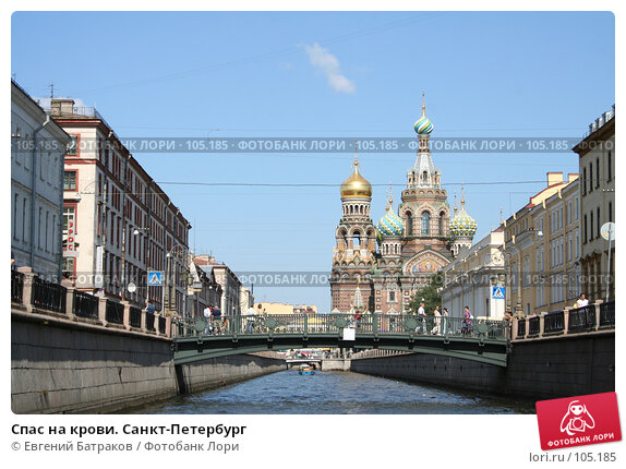 Купить «Спас на крови. Санкт-Петербург», фото № 105185, снято 23 марта 2018 г. (c) Евгений Батраков / Фотобанк Лори