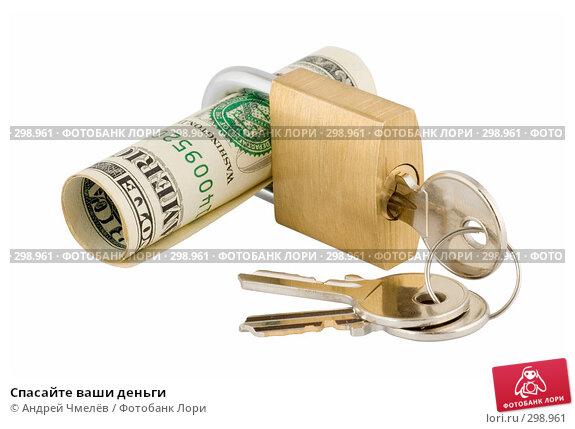 Спасайте ваши деньги, фото № 298961, снято 28 января 2008 г. (c) Андрей Чмелёв / Фотобанк Лори