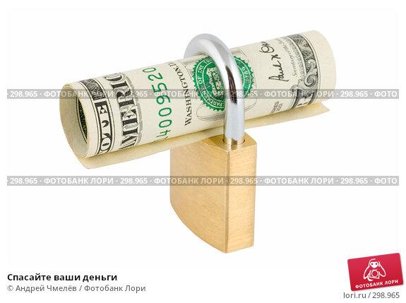 Спасайте ваши деньги, фото № 298965, снято 28 января 2008 г. (c) Андрей Чмелёв / Фотобанк Лори