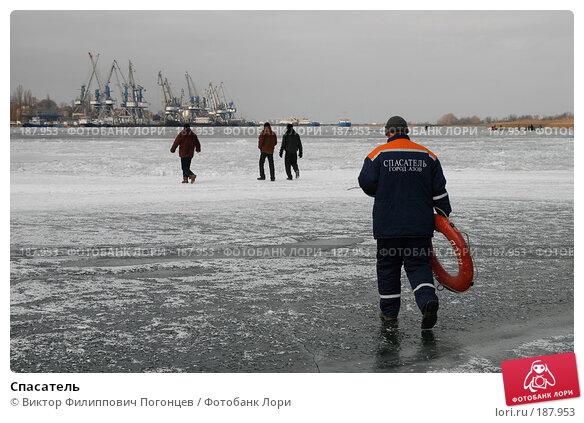 Спасатель, фото № 187953, снято 18 января 2008 г. (c) Виктор Филиппович Погонцев / Фотобанк Лори