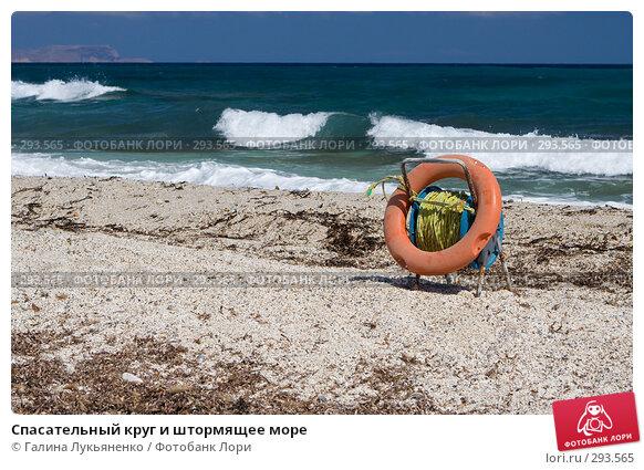 Спасательный круг и штормящее море, фото № 293565, снято 5 мая 2008 г. (c) Галина Лукьяненко / Фотобанк Лори