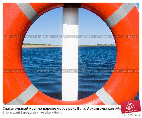 Спасательный круг на пароме через реку Вага, Архангельская область, фото № 256453, снято 2 августа 2006 г. (c) Анатолий Заводсков / Фотобанк Лори