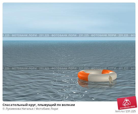 Спасательный круг, плывущий по волнам, иллюстрация № 231225 (c) Лукиянова Наталья / Фотобанк Лори