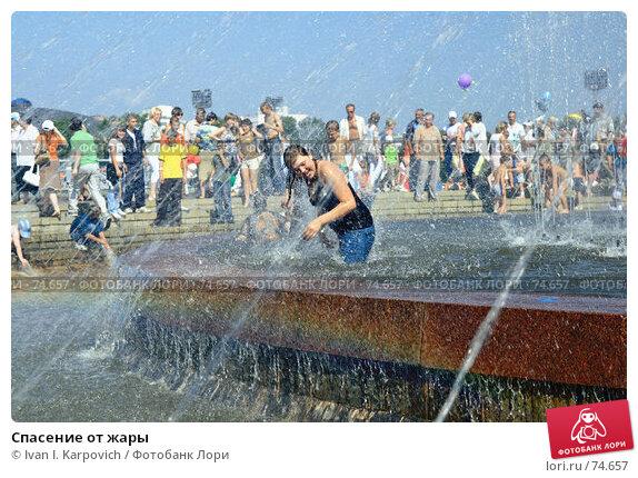 Спасение от жары, фото № 74657, снято 18 августа 2007 г. (c) Ivan I. Karpovich / Фотобанк Лори