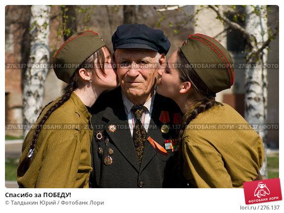 Спасибо за ПОБЕДУ!, фото № 276137, снято 7 мая 2008 г. (c) Талдыкин Юрий / Фотобанк Лори