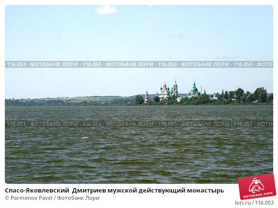 Спасо-Яковлевский  Дмитриев мужской действующий монастырь, фото № 116053, снято 19 июля 2007 г. (c) Parmenov Pavel / Фотобанк Лори