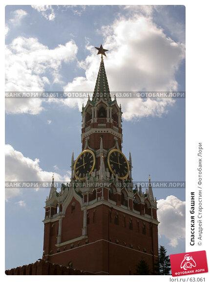 Спасская башня, фото № 63061, снято 18 июля 2007 г. (c) Андрей Старостин / Фотобанк Лори