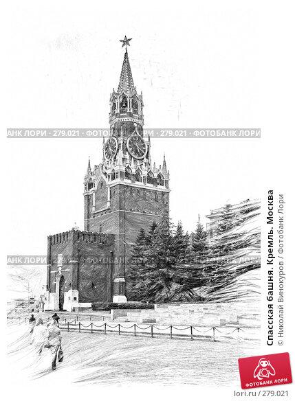 Спасская башня. Кремль. Москва, фото № 279021, снято 8 марта 2017 г. (c) Николай Винокуров / Фотобанк Лори