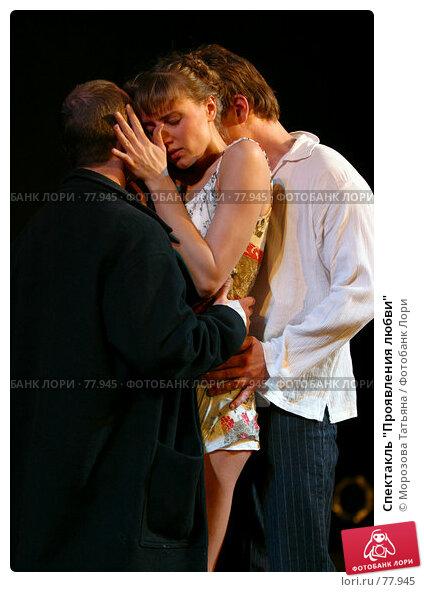 """Спектакль """"Проявления любви"""", фото № 77945, снято 17 марта 2006 г. (c) Морозова Татьяна / Фотобанк Лори"""
