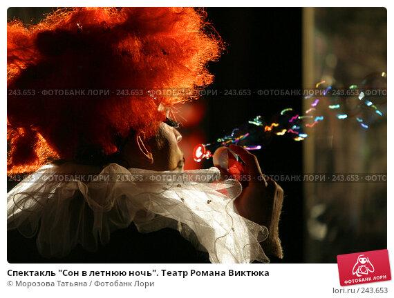 """Спектакль """"Сон в летнюю ночь"""". Театр Романа Виктюка, фото № 243653, снято 12 января 2006 г. (c) Морозова Татьяна / Фотобанк Лори"""