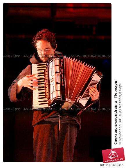 Спектакль-soundrama `Переход`, фото № 322345, снято 5 июня 2006 г. (c) Морозова Татьяна / Фотобанк Лори