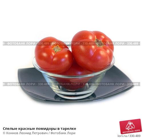 Спелые красные помидоры в тарелке, фото № 330489, снято 20 июня 2008 г. (c) Коннов Леонид Петрович / Фотобанк Лори