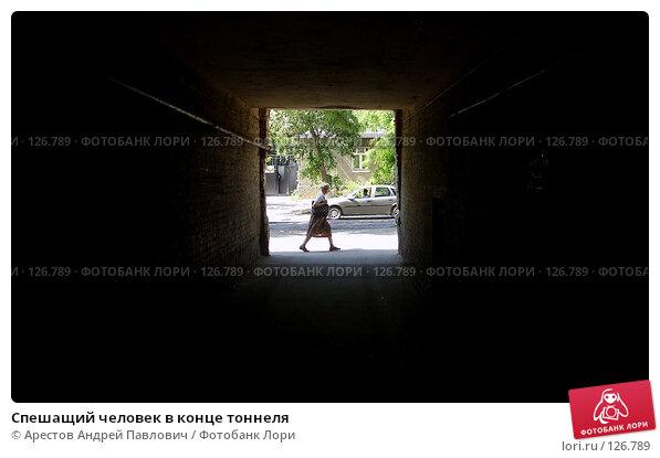 Спешащий человек в конце тоннеля, фото № 126789, снято 8 июня 2007 г. (c) Арестов Андрей Павлович / Фотобанк Лори