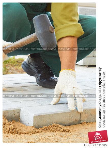 Купить «Специалист укладывает брусчатку», фото № 2036345, снято 8 октября 2010 г. (c) Александр Романов / Фотобанк Лори