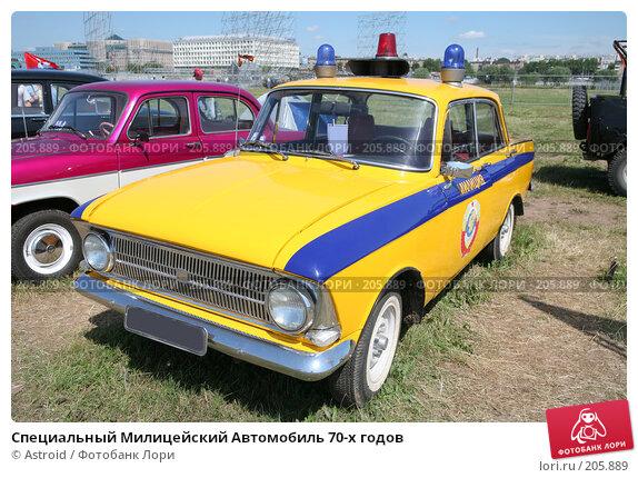 Купить «Специальный Милицейский Автомобиль 70-х годов», фото № 205889, снято 11 июля 2007 г. (c) Astroid / Фотобанк Лори