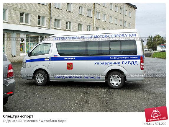 Спецтраспорт, фото № 301229, снято 15 мая 2008 г. (c) Дмитрий Лемешко / Фотобанк Лори