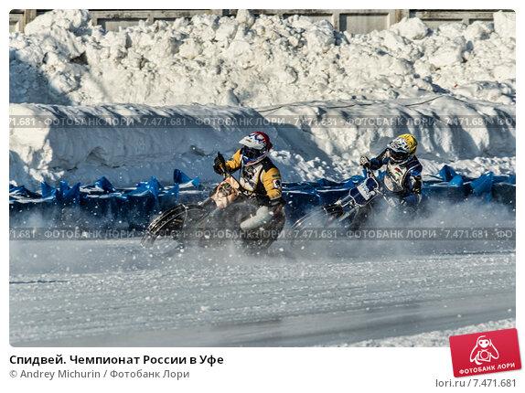 Купить «Спидвей. Чемпионат России в Уфе», фото № 7471681, снято 1 февраля 2014 г. (c) Andrey Michurin / Фотобанк Лори