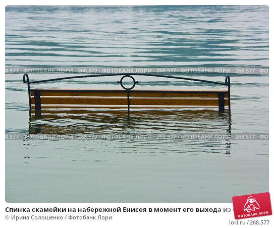 Спинка скамейки на набережной Енисея в момент его выхода из берегов, фото № 268577, снято 20 июля 2006 г. (c) Ирина Солошенко / Фотобанк Лори