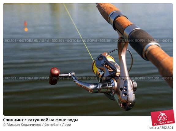 Спиннинг с катушкой на фоне воды, фото № 302301, снято 11 мая 2008 г. (c) Михаил Коханчиков / Фотобанк Лори