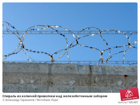 Купить «Спираль из колючей проволоки над железобетонным забором», фото № 100497, снято 23 апреля 2018 г. (c) Александр Тараканов / Фотобанк Лори