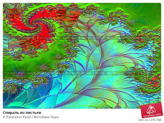 Спираль из листьев, иллюстрация № 270745 (c) Parmenov Pavel / Фотобанк Лори