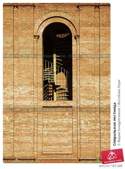 Спиральная лестница, фото № 157205, снято 26 марта 2017 г. (c) Вадим Кондратенков / Фотобанк Лори