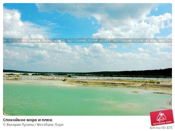 Спокойное море и пляж, фото № 61673, снято 13 июля 2007 г. (c) Валерия Потапова / Фотобанк Лори